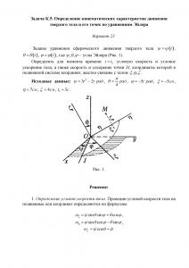 Решение задачи К5, Вариант 23, Яблонский А.А.