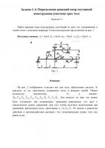 Решение задачи С4, Вариант 4, Яблонский А.А.