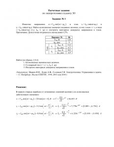 Расчетное задание по электротехнике студенту ЗО, СПбГПУ, Вариант 06