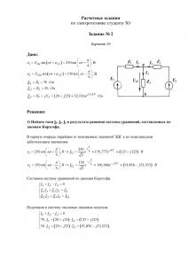 Расчетное задание по электротехнике студенту ЗО, СПбГПУ, Вариант 20