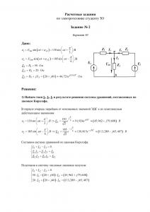 Расчетное задание по электротехнике студенту ЗО, СПбГПУ, Вариант 50