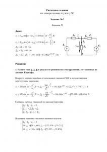 Расчетное задание по электротехнике студенту ЗО, СПбГПУ, Вариант 59