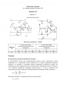 Расчетное задание по электротехнике студенту ЗО, СПбГПУ, Вариант 70