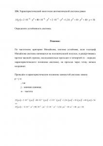 Задача 134 по ТАУ, Бесекерский В.А.