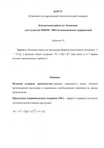 Контрольная работа по Экономике, Вариант 26, КубГТУ