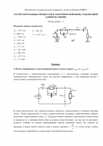 Решение домашнего задания «Расчёт переходных процессов в электрической цепи, содержащей длинную линию», Группа 2, Схема 19, МИИТ