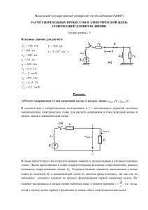 Решение домашнего задания «Расчёт переходных процессов в электрической цепи, содержащей длинную линию», Группа 3, Схема 14, МИИТ