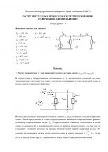 Решение домашнего задания «Расчёт переходных процессов в электрической цепи, содержащей длинную линию», Группа 3, Схема 6, МИИТ