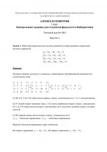 Решение ТР №2, Алгебра и геометрия, 1 курс для студентов факультета Кибернетики, МИРЭА, Вариант 1