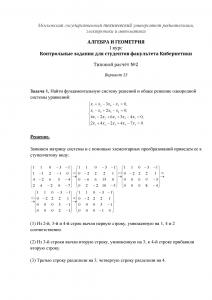 Решение ТР №2, Алгебра и геометрия, 1 курс для студентов факультета Кибернетики, МИРЭА, Вариант 13