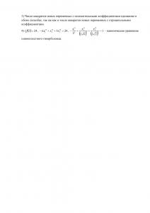 Решение ТР №2, Алгебра и геометрия, 1 курс для студентов факультета Кибернетики, МИРЭА, Вариант 18