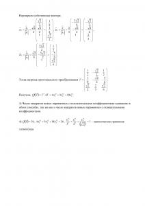 Решение ТР №2, Алгебра и геометрия, 1 курс для студентов факультета Кибернетики, МИРЭА, Вариант 21