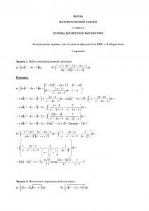 Решение типового расчета по Математическому Анализу, II семестр, ВМС и Кибернетика, МГТУ МИРЭА, Вариант 9