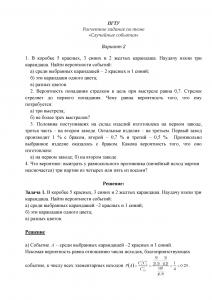 Решение расчетного задания по теме «Случайные события», Вариант 2, ПГТУ