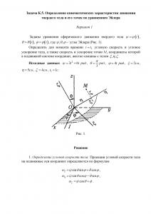 Решение задачи К5, Вариант 1, Яблонский А.А.