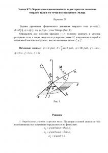 Решение задачи К5, Вариант 20, Яблонский А.А.