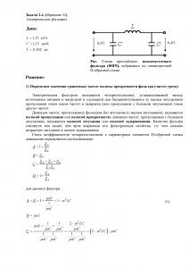 Решение задачи 2.4, вариант 31, Л.А.Бессонов, ТОЭ