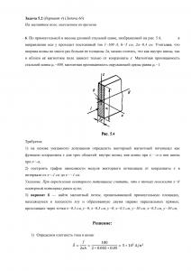 Решение задачи 5.2, Вариант 4, Л.А.Бессонов, ТОЭ