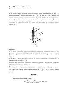 Решение задачи 5.2, Вариант 24, Л.А.Бессонов, ТОЭ