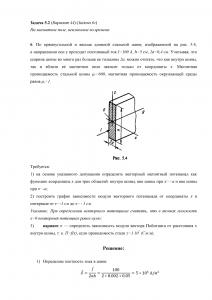Решение задачи 5.2, Вариант 44, Л.А.Бессонов, ТОЭ