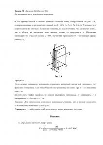 Решение задачи 5.2, Вариант 64, Л.А.Бессонов, ТОЭ