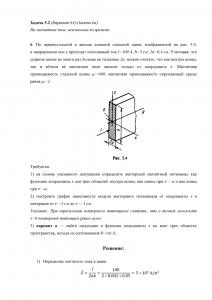 Решение задачи 5.2, Вариант 84, Л.А.Бессонов, ТОЭ