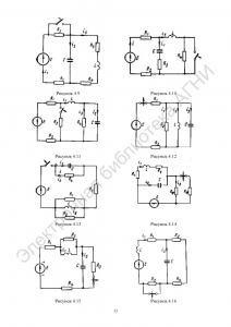 Решебник задания 4 «Переходные процессы в линейных электрических цепях», АГНИ