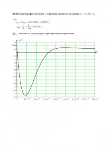 Решение задания 4 «Переходные процессы в линейных электрических цепях», АГНИ, Вариант 7