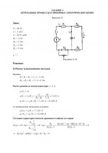 Решение задания 4 «Переходные процессы в линейных электрических цепях», АГНИ, Вариант 16