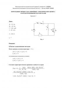 Решение КР «Переходные процессы в линейных электрических цепях с сосредоточенными параметрами», БИТИ, Вариант 4