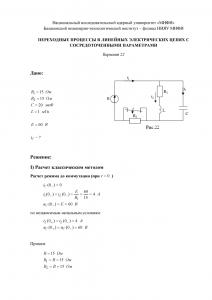 Решение КР «Переходные процессы в линейных электрических цепях с сосредоточенными параметрами», БИТИ, Вариант 22