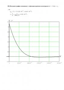 Решение КР «Переходные процессы в линейных электрических цепях с сосредоточенными параметрами», БИТИ, Вариант 42
