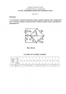 Решение ДЗ №1 по ТОЭ, МГТУ им. Н.Э. Баумана, Вариант 14