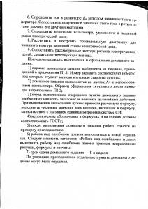Решебник ДЗ №1 по курсу «Электротехника и электроника», МГТУ им. Н.Э. Баумана