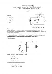Решение расчетного задания №4 по ТОЭ, Схема 1, НИУ МЭИ