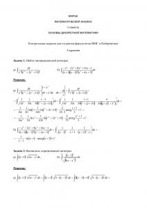 Решение типового расчета по Математическому Анализу, II семестр, ВМС и Кибернетика, МГТУ МИРЭА, Вариант 5