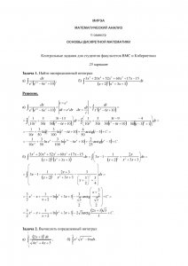 Решение типового расчета по Математическому Анализу, II семестр, ВМС и Кибернетика, МГТУ МИРЭА, Вариант 25