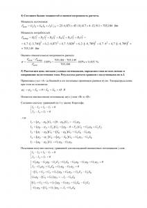 Решение КР №1 по ОТЦ, ПГНИУ (ПГТУ), Вариант 16, Специальность КТЭИ