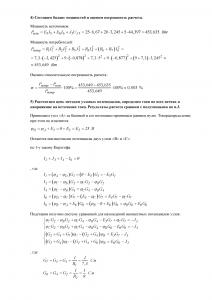 Решение КР №1 по ОТЦ, ПГНИУ (ПГТУ), Вариант 3, Специальность ТК