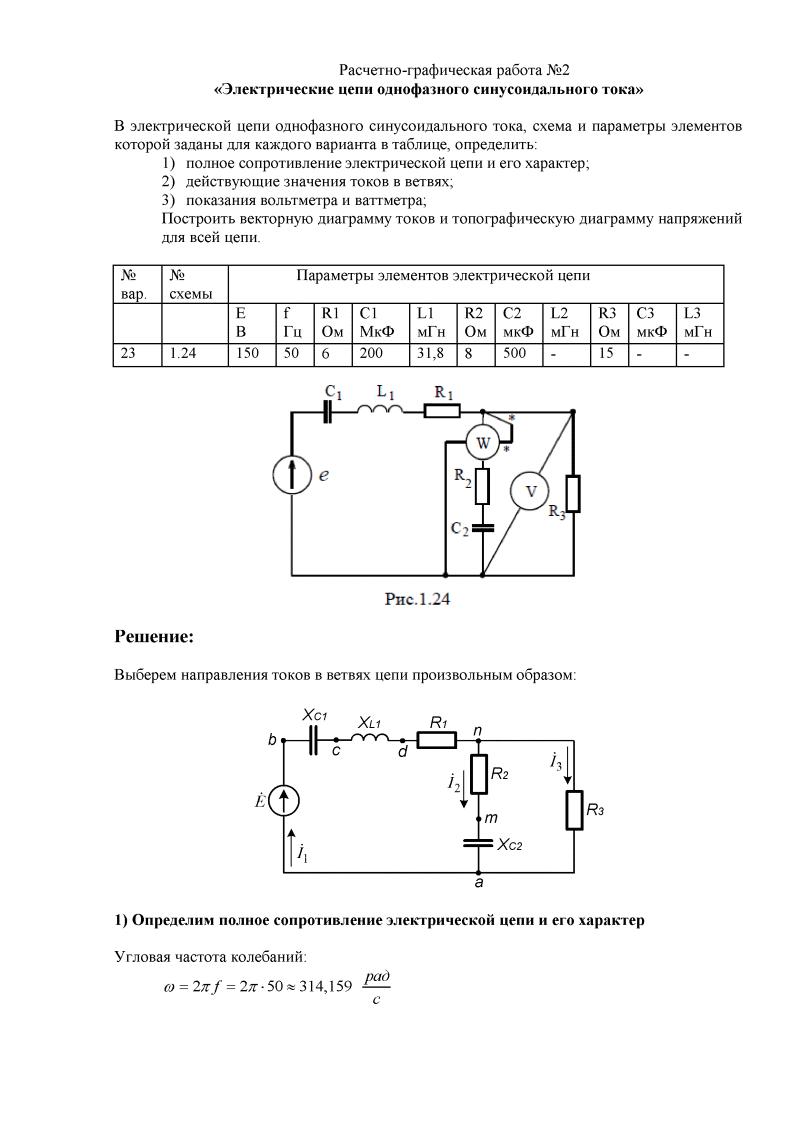 Решение задач по цепям однофазного синусоидального тока решение задач с теоремой виета