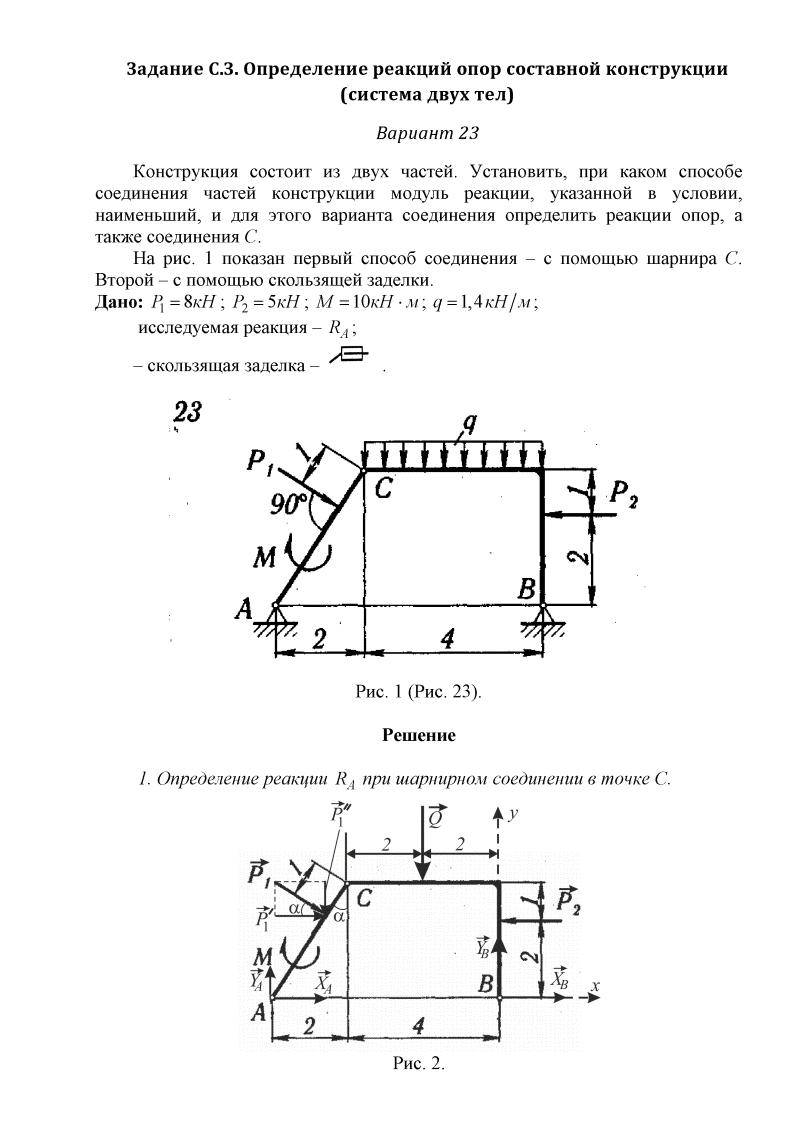 Решение задач составных конструкций помогите мне решить задачу по математике бесплатно