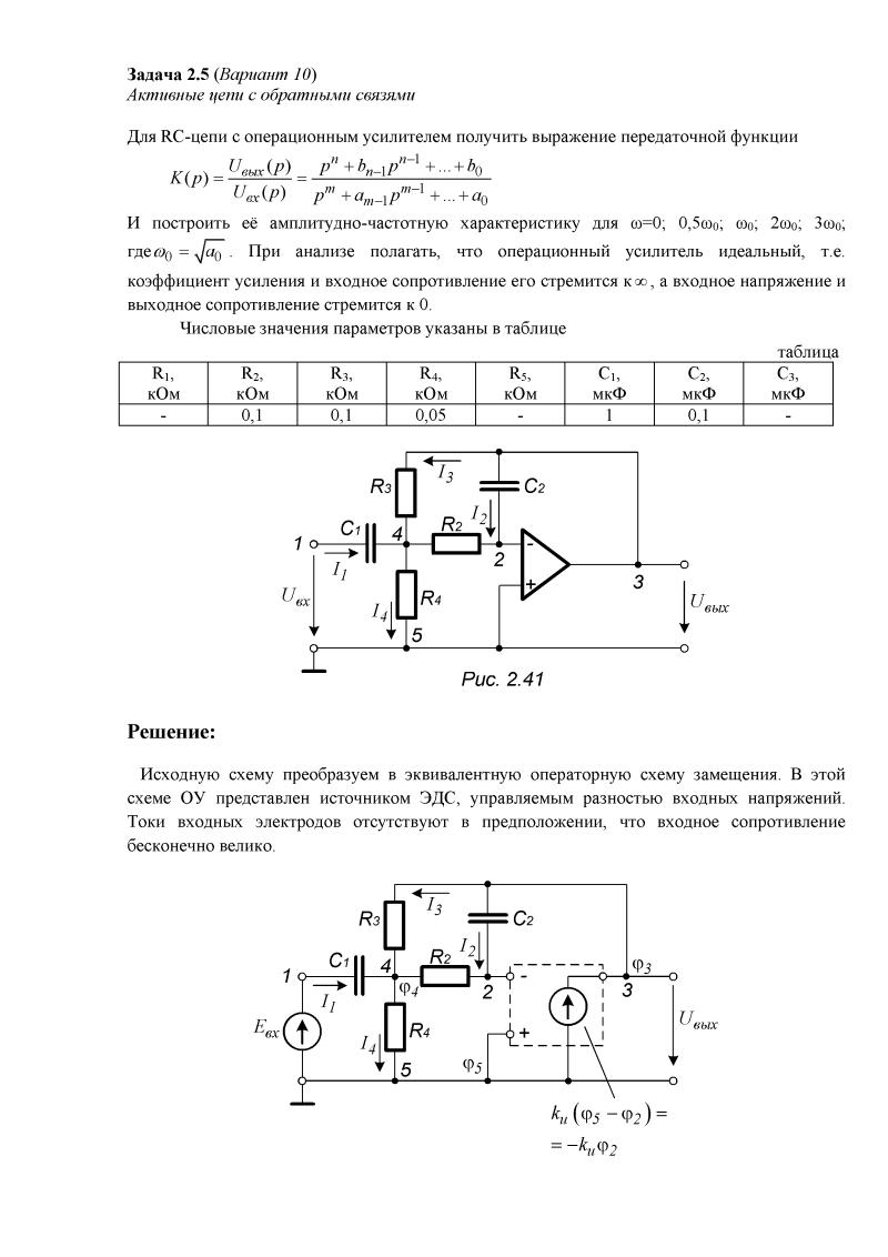 Решение задач из задачника бессонова метод эквивалентного генератора напряжения примеры решения задач