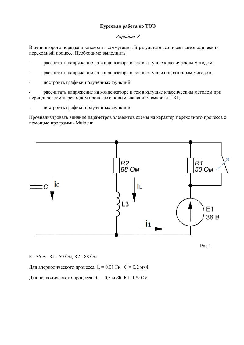 Курсовая работа по тоэ расчет электрических цепей 6049