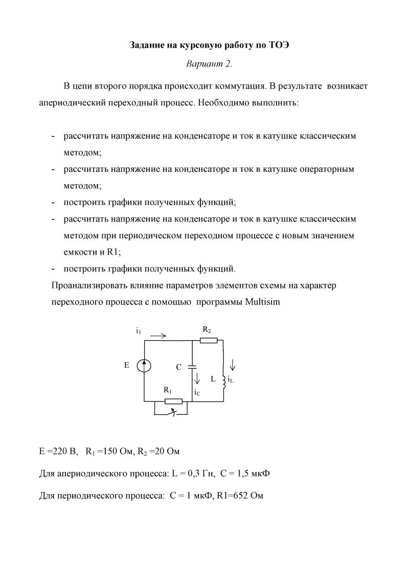 Переходные процессы тоэ курсовая работа 249