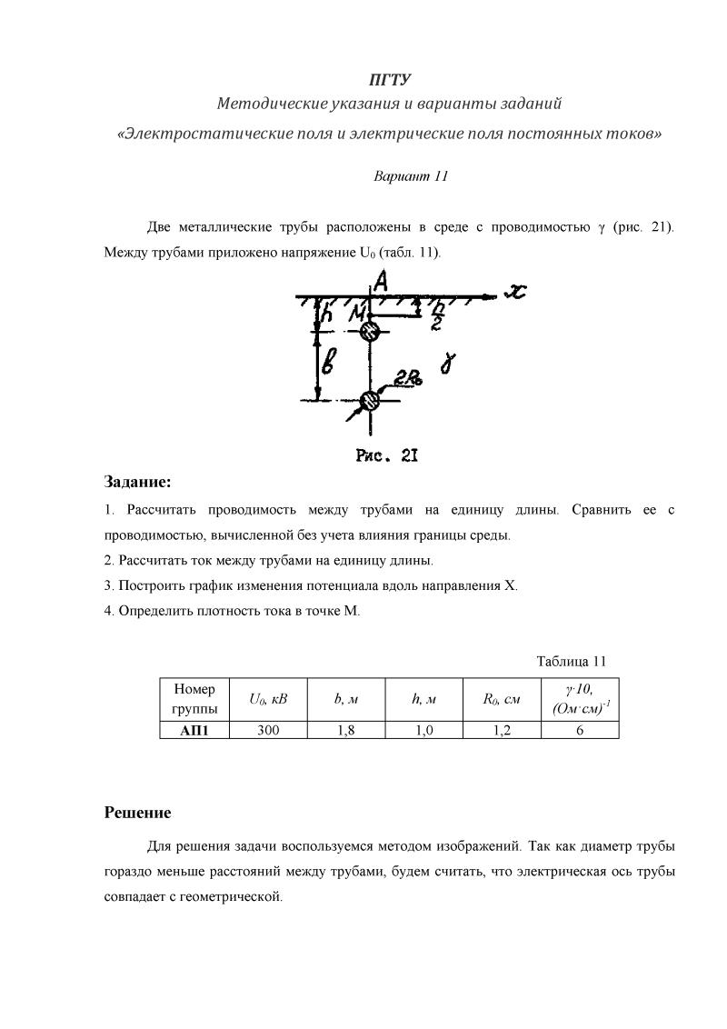 Задачи на ток в средах решение компьютерная программа для решения задач по математике