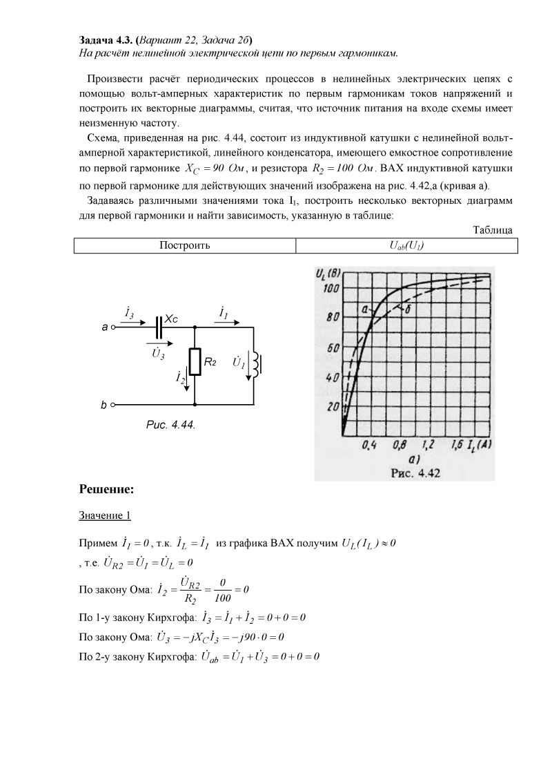 Электротехника готовые решения задач интегральный метод примеры решения задач